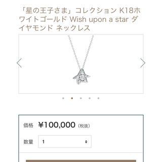 ソフィアコレクション(Sophia collection)のフェスタリア 星の王子さま K18 ダイヤモンドネックレス(ネックレス)