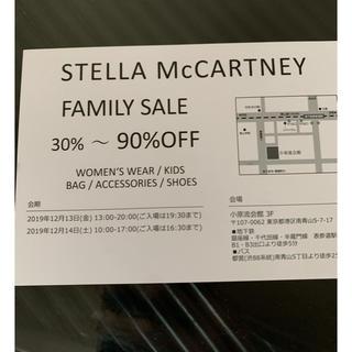 ステラマッカートニー(Stella McCartney)のステラマッカートニー ファミリーセール招待状(ショッピング)