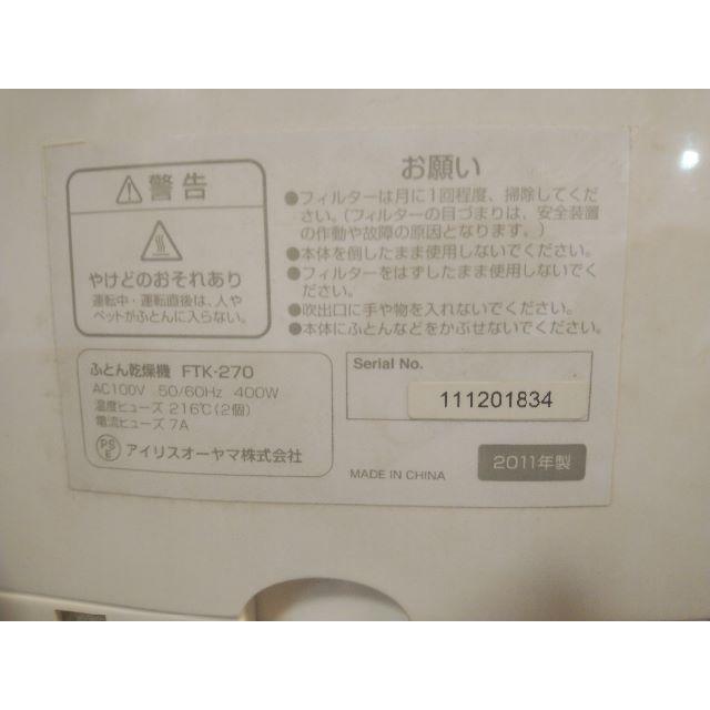 アイリスオーヤマ(アイリスオーヤマ)の布団乾燥機 FTK-270 スマホ/家電/カメラの生活家電(衣類乾燥機)の商品写真