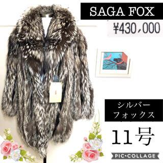 サガフォックス43万円シルバーフォックス毛皮ハーフコート (毛皮/ファーコート)