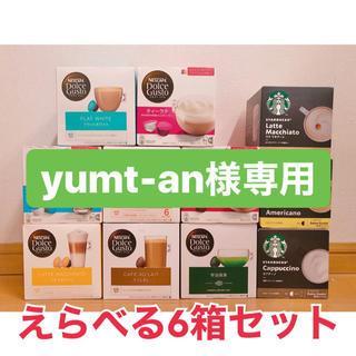 ネスレ(Nestle)のyumt-an様専用(コーヒー)