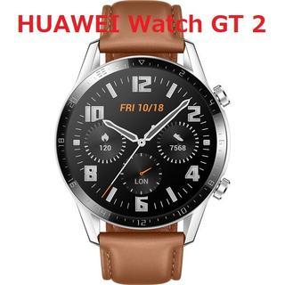 新品☆HUAWEI Watch GT2 46mm Classc Brown☆納品(腕時計(デジタル))