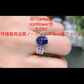 セール♡最高級スリランカ産コンフラワー色ブルーサファイアリング(リング(指輪))
