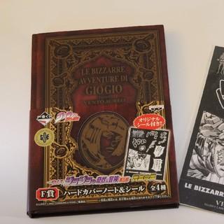 バンプレスト(BANPRESTO)のジョジョの奇妙な冒険 ハードカバーノート&シール(その他)