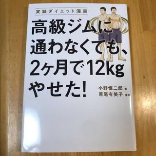 角川書店 - 高級ジムに通わなくても、2ケ月で12kgやせた!