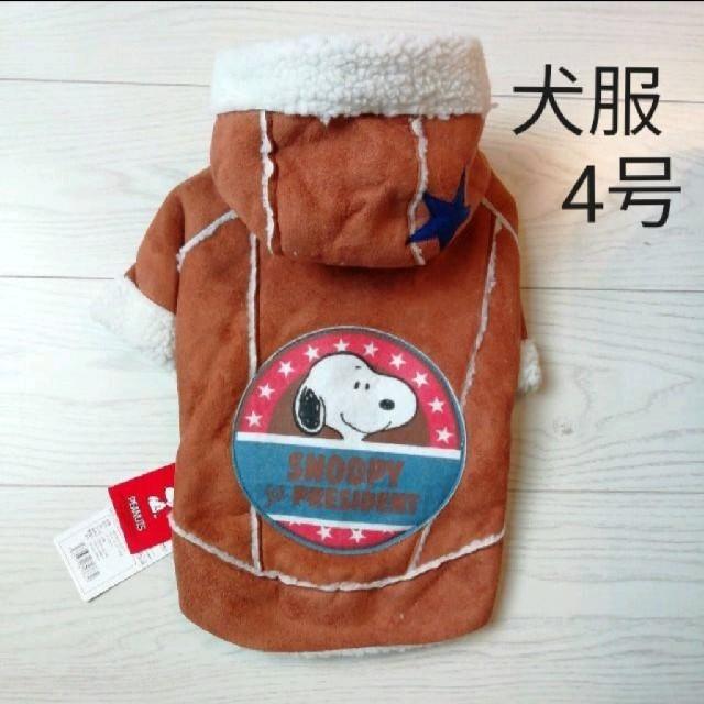 SNOOPY(スヌーピー)の新品!犬服 スヌーピー ブルゾン 4号 ブラウン その他のペット用品(犬)の商品写真