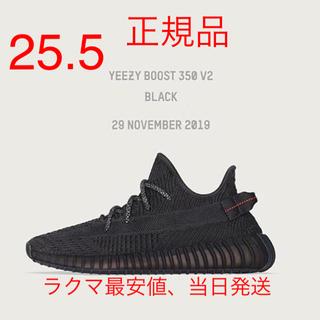 アディダス(adidas)の正規品 adidas YEZZY BOOST 350 V2 BLACK(スニーカー)