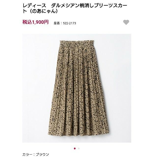 しまむら(シマムラ)のダルメシアン柄 消しプリーツスカート レディースのスカート(ロングスカート)の商品写真