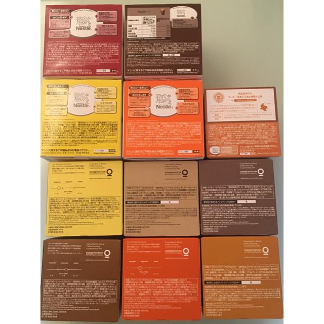 Nestle(ネスレ)のネスカフェ ドルチェグスト専用カプセル 11種類 11箱 110杯分 食品/飲料/酒の飲料(コーヒー)の商品写真