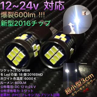 LED T10 W5W 194 LED 24v 2016 18SMD can(トラック・バス用品)