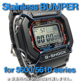ジーショック(G-SHOCK)のG-SHOCK 5600/5610系 バンパー(プロテクター) ディープブルー(腕時計(デジタル))