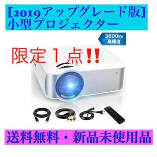 [2019アップグレード版] 小型プロジェクター  1080P 3600lm(プロジェクター)