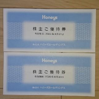 ハニーズ(HONEYS)のハニーズ 株主優待 500円×2枚=1000円分(ショッピング)