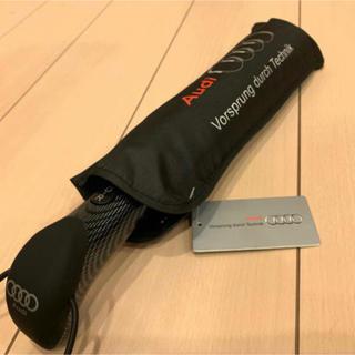 アウディ(AUDI)のアウディ Audi ロゴ ハイクオリティ 折りたたみ傘 ブラック(ノベルティグッズ)