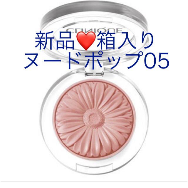 CLINIQUE(クリニーク)の新品❤️クリニーク チーク ヌードポップ05 コスメ/美容のベースメイク/化粧品(チーク)の商品写真