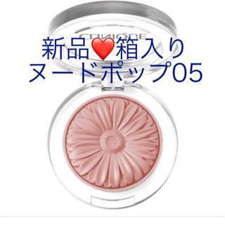 CLINIQUE - 新品❤️クリニーク チーク ヌードポップ05