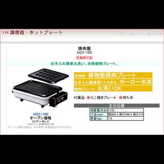 トウシバ(東芝)の焼き肉器(たこ焼きプレート付き) TOSHIBA HGY-100(A)(ホットプレート)