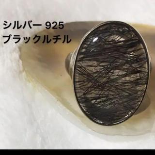 希少天然石 5Aブラックルチル シルバーリング 純銀ルチル指輪 パワーストーン(リング(指輪))