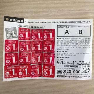 ヤマザキセイパン(山崎製パン)のフジパン ミッフィートートバック 応募券15枚付(ノベルティグッズ)