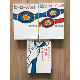 カドカワショテン(角川書店)の小説 北川恵海の代表作3冊(文学/小説)