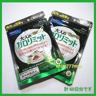ファンケル(FANCL)のFANCL★大人のカロリミット 30日分 2袋(ダイエット食品)