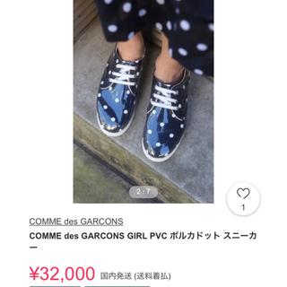 COMME des GARCONS - 新品 コム・デ・ギャルソンスニーカー