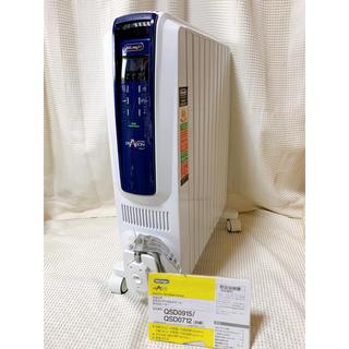 デロンギ(DeLonghi)の■未使用■ デロンギ オイルヒーター 10~13畳 QSD0915-MB 美品(オイルヒーター)