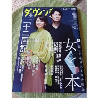 カドカワショテン(角川書店)のダヴィンチ11(ニュース/総合)