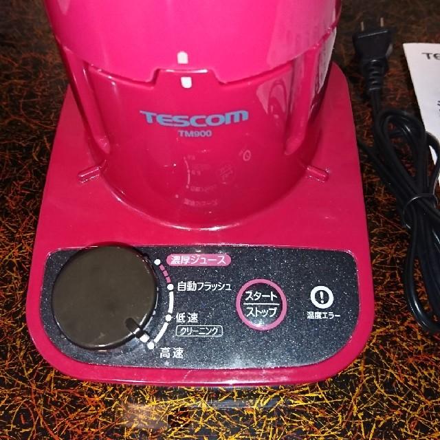 TESCOM(テスコム)のTESCOM(テスコム)ジュースミキサーTM900ベリーピンク スマホ/家電/カメラの調理家電(ジューサー/ミキサー)の商品写真