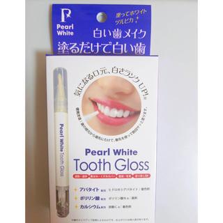 パールホワイト トゥースグロス (2.5ml) 新品(歯磨き粉)