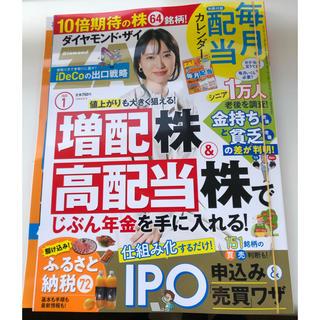 ダイヤモンドシャ(ダイヤモンド社)のダイヤモンド・ザイ 1月号(最新刊)(ビジネス/経済/投資)