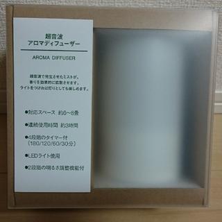 MUJI (無印良品) - 超音波 アロマデュフューザー 無印良品