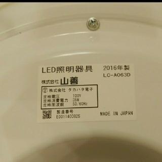 ヤマゼン(山善)の山善LEDシーリングライトLC AO63D(調光機能付き) 六畳用 リモコン付き(天井照明)