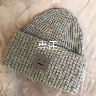 アクネ(ACNE)のAcne Studios アグネストゥディオズ ニット帽(ニット帽/ビーニー)