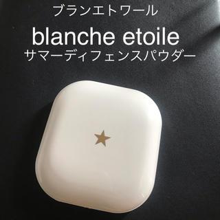ブランエトワール(blanche etoile)のblanche etoile ブラン エトワール サマーディフェンス パウダー(フェイスパウダー)