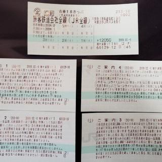 ジェイアール(JR)の青春18きっぷ 青春18切符 新品未使用(鉄道乗車券)