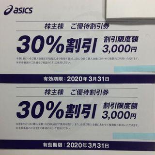 アシックス(asics)のアシックス 株主優待券 30%割引 2枚  AAA(ショッピング)
