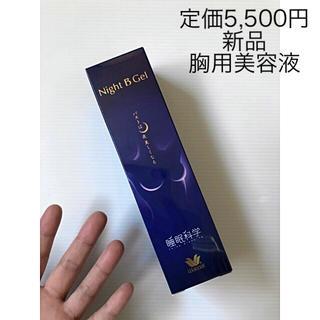 ワコール(Wacoal)の定価5,500円 新品 ワコール 日本製 胸用美容液 ナイトビージェル(ボディクリーム)