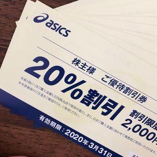 アシックス(asics)のアシックス株主優待20%割引券5枚  AAA(ショッピング)