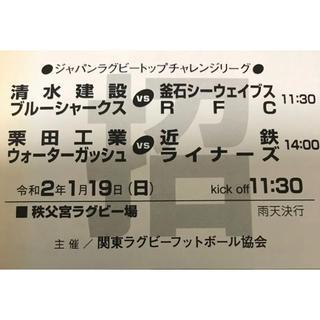 1/19(日)ジャパンラグビートップチャレンジリーグ★チケット/近鉄/釜石(その他)
