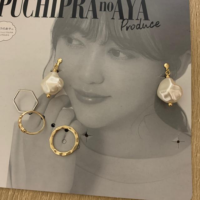 しまむら(シマムラ)のプチプラあや 指輪 レディースのアクセサリー(イヤリング)の商品写真