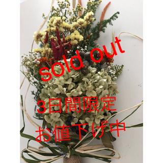 ドライフラワースワッグ ☆3日間限定お値下げ中‼️2000円~1500円‼️(ドライフラワー)