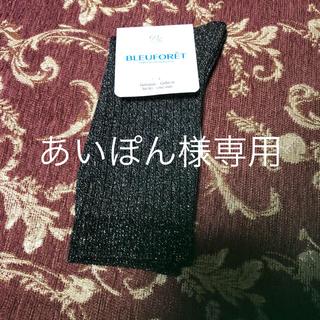 ドゥロワー(Drawer)のブルーフォレ ゴールドラメ靴下(ソックス)