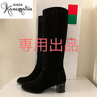 ギンザカネマツ(GINZA Kanematsu)のかねまつ⭐︎定価4万円超え スエード ロングブーツ ブラック 24センチ(ブーツ)
