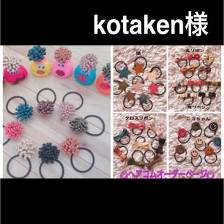 kotaken様(その他)