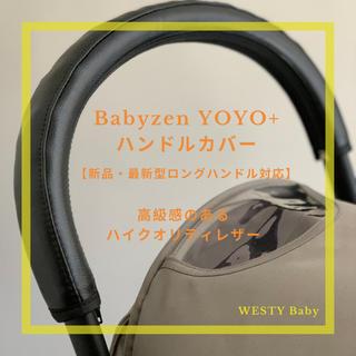 ベビーゼン(BABYZEN)の【新品•最新型】ベビーゼン ヨーヨー+ ハンドルカバー(ベビーカー用アクセサリー)