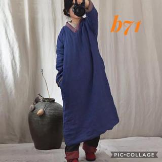 b71 新品 秋冬 リネン 中綿 ロング ワンピース 麻 ゆったり Vネック 紺(ロングワンピース/マキシワンピース)