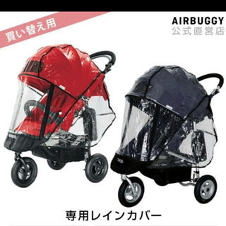 エアバギー(AIRBUGGY)の新品未使用 エアバギー ココ レインカバー(ベビーカー用レインカバー)
