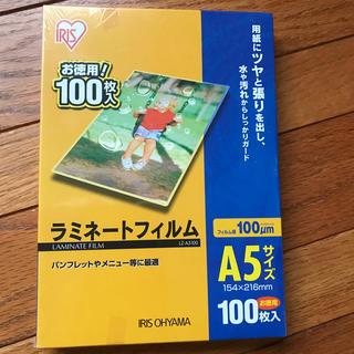 アイリスオーヤマ(アイリスオーヤマ)の★専用★ラミネートフィルム A5×100枚(オフィス用品一般)