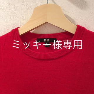 ユニクロ(UNIQLO)の【ミッキー様専用】ユニクロ エクストラファインメリノ クルーネック セーター(ニット/セーター)